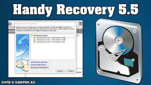 Handy Recovery 5.5 Crack + Key Full Latest Free Download